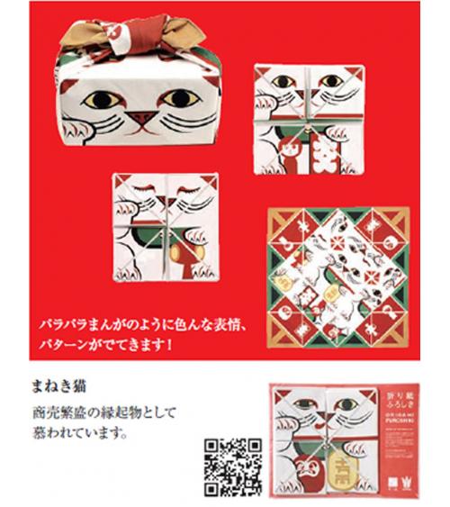 Furoshiki. Origami maneki neko (50 cm x 50 cm)