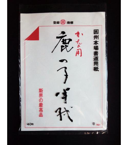 Papel Japonés para caligrafía (Shodo). 40 hojas.