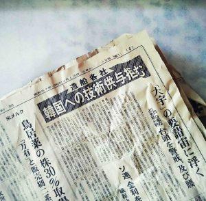 periodico antiguo